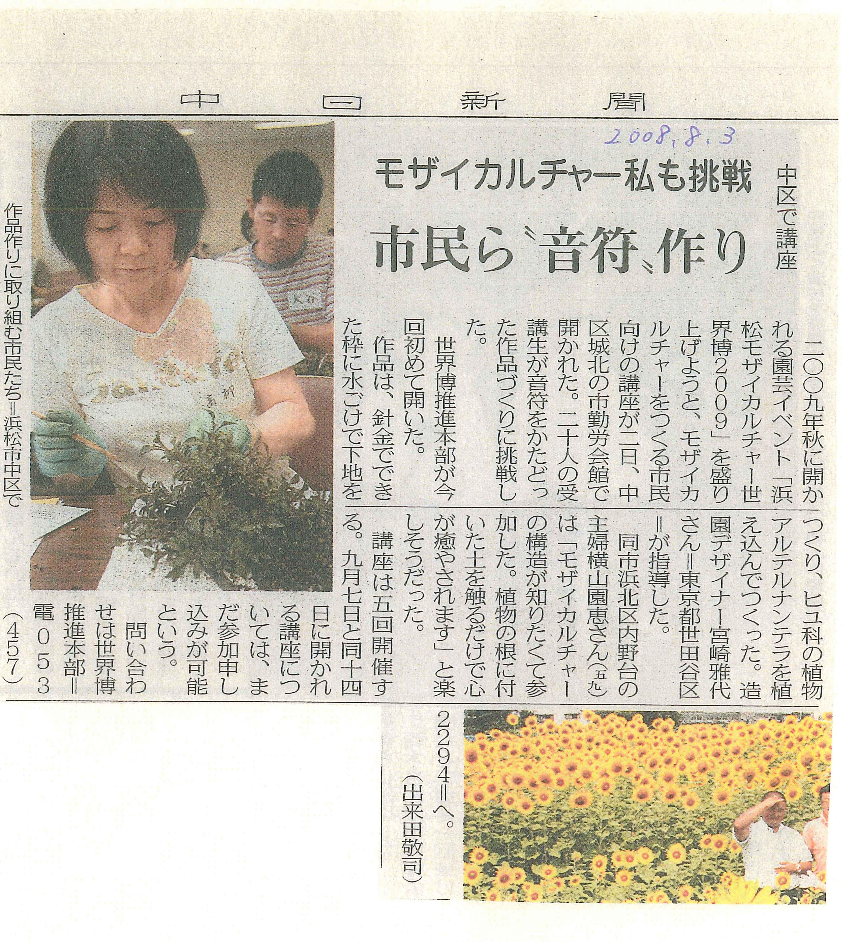 「浜松モザイカルチャー世界博2009」市民講座講師担当
