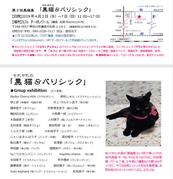 「黒猫&パリシック」展にトピアリー出展!