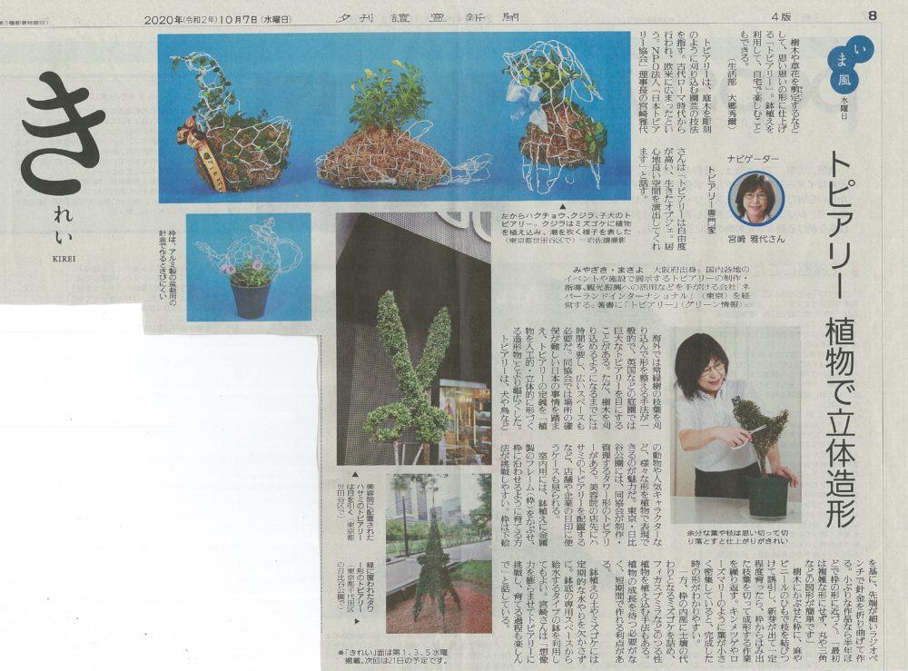 """読売新聞 夕刊 """"きれい"""" にトピアリー登場!"""